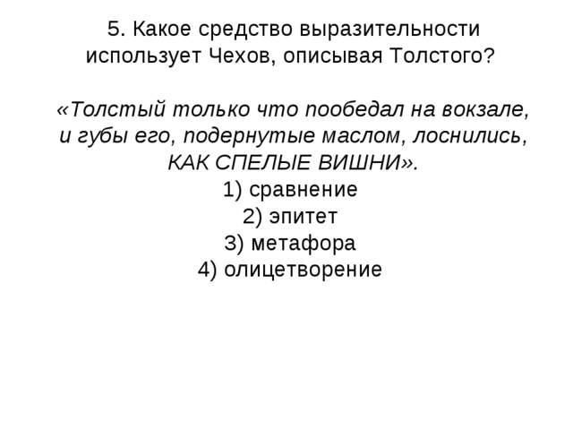 5. Какое средство выразительности использует Чехов, описывая Толстого? «Толст...