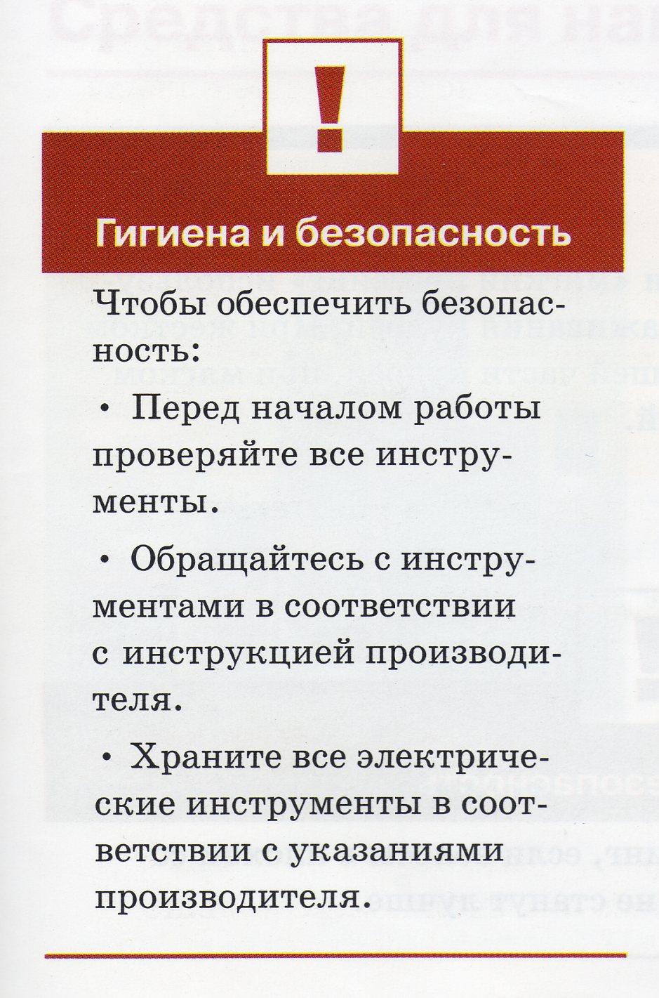 H:\открытый урок\ТБ горячим способом\img014.jpg