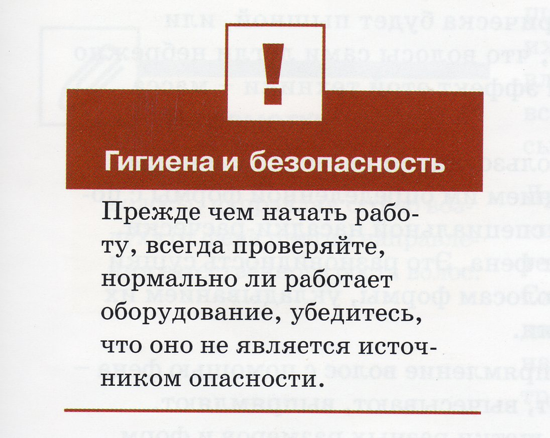 H:\открытый урок\ТБ горячим способом\img011.jpg