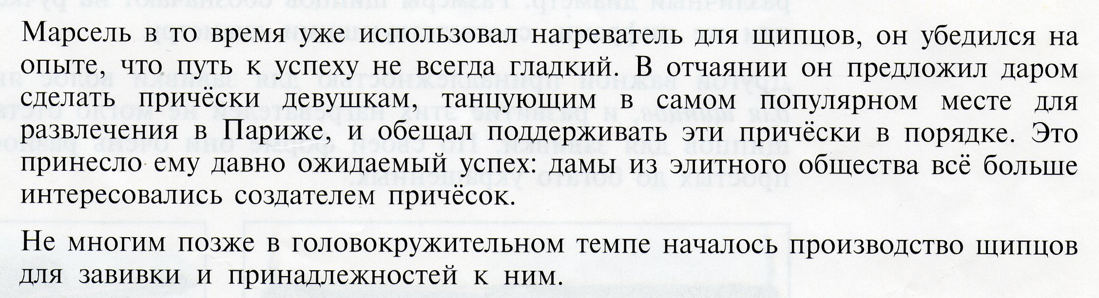 H:\открытый урок\История щипцы-Марселя\8.jpg