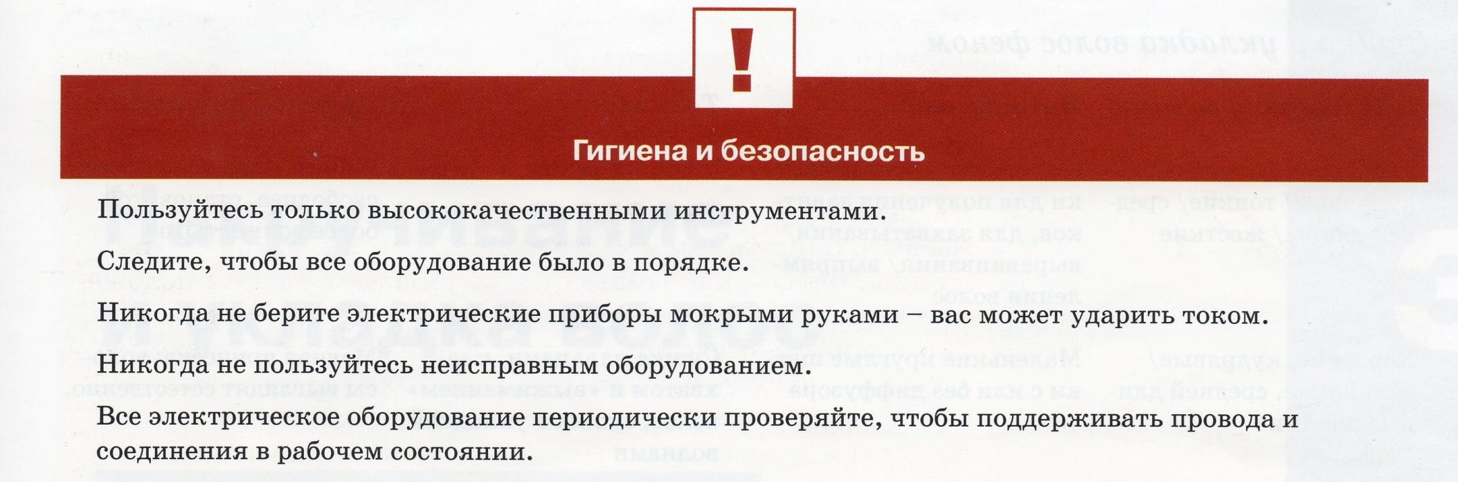 H:\открытый урок\ТБ горячим способом\img023.jpg