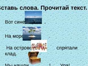 остров Вставь слова. Прочитай текст. Вот синее . На море . На острове спрятал