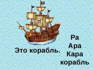 Ра Ара Кара корабль Это корабль.