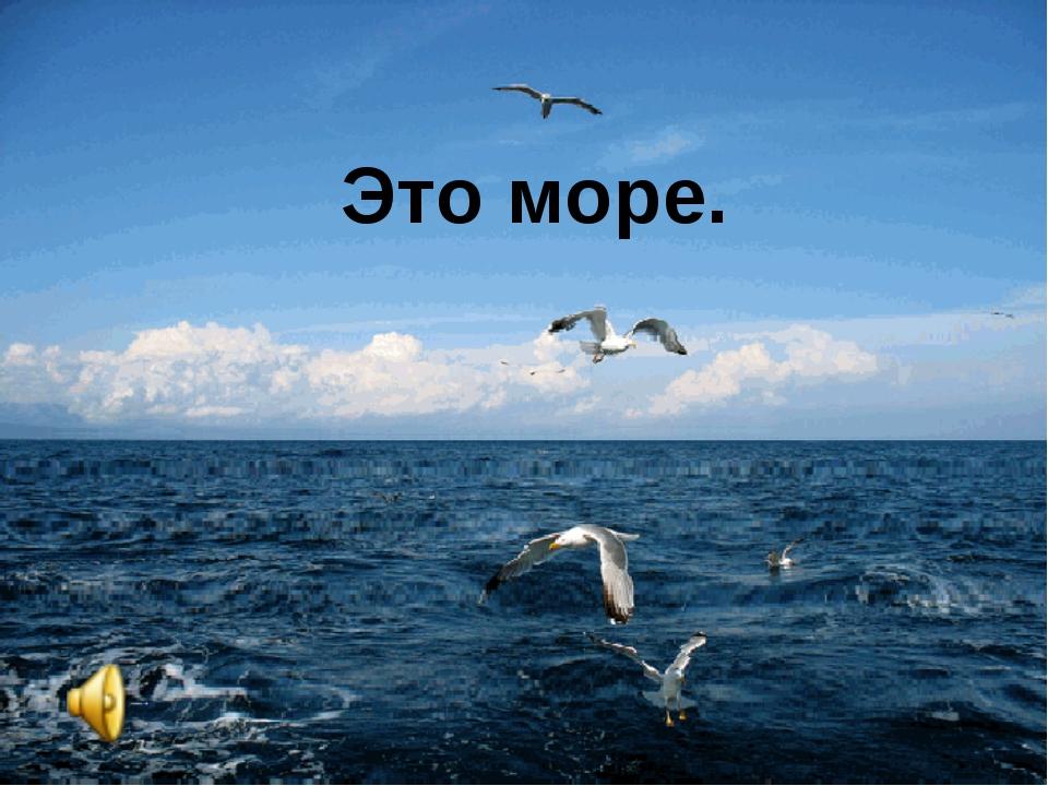 Это море.