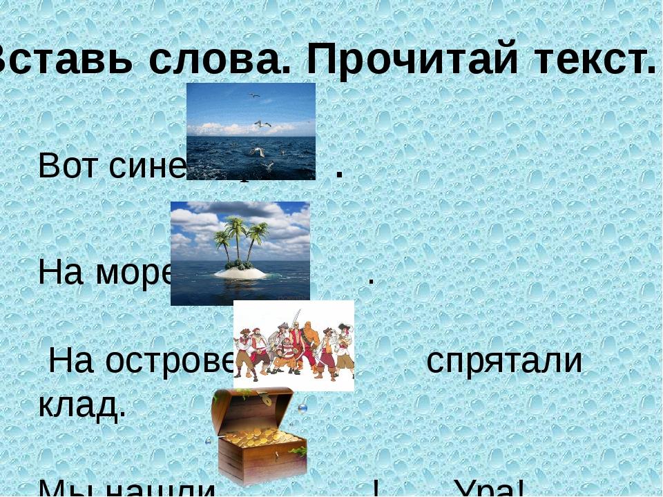 остров Вставь слова. Прочитай текст. Вот синее . На море . На острове спрятал...