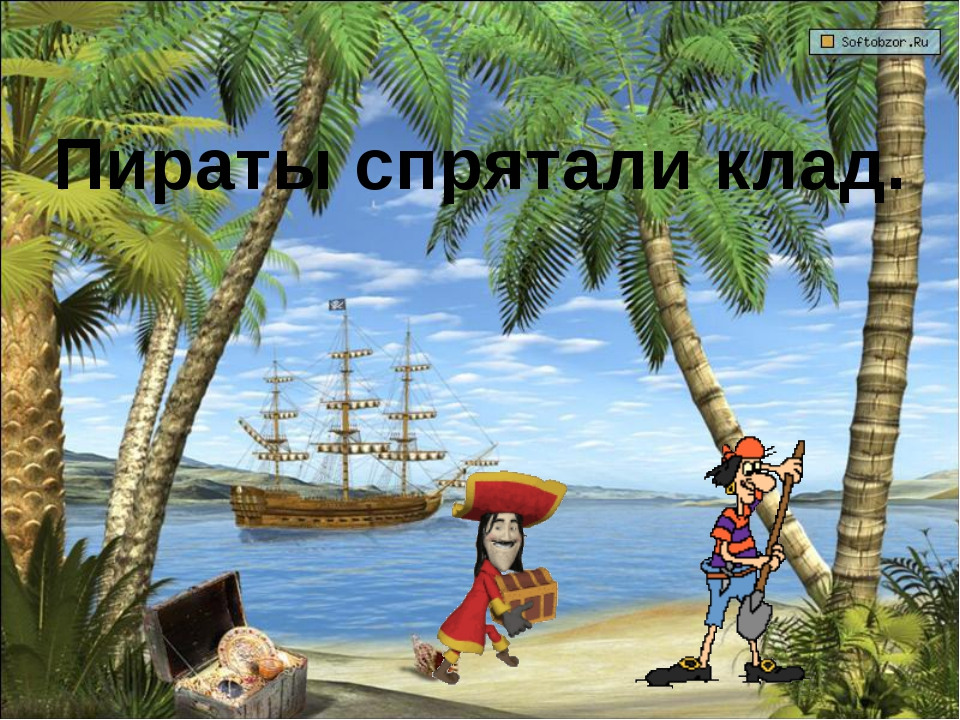 Пираты спрятали клад.