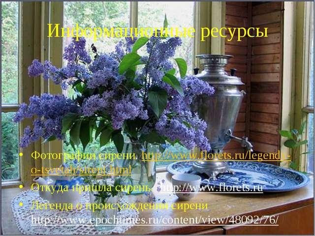 Информационные ресурсы Фотографии сирени. http://www.florets.ru/legendy-o-tsv...