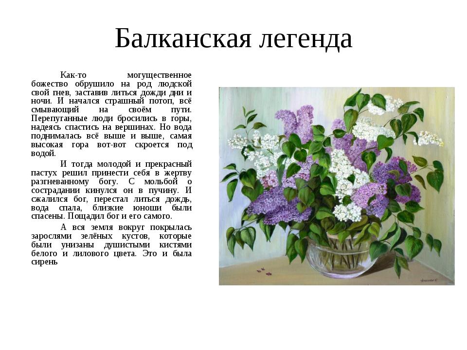 Балканская легенда Как-то могущественное божество обрушило на род людской с...