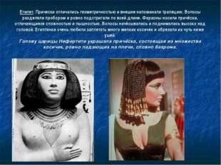 Египет. Прически отличались геометричностью и внешне напоминали трапецию. Вол