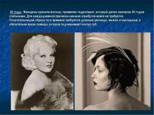 30 годы. Женщины красили волосы, применяя гидропирит, который делал прически