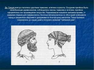 Др. Греция всегда считалась царством гармонии, эстетики и красоты. Создание п