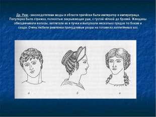 Др. Рим - законодателями моды в области причёски были император и императрица