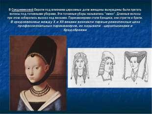 В Средневековой Европе под влиянием церковных догм женщины вынуждены были пря