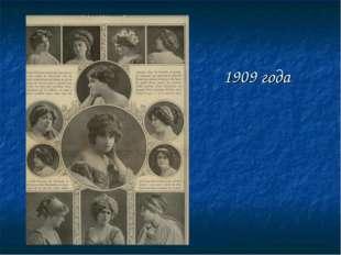 1909 года