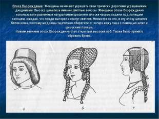 Эпоха Возрождения: Женщины начинают украшать свои прически дорогими украше