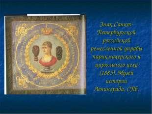 Знак Санкт-Петербургской российской ремесленной управы парикмахерского и цирю