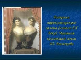 Витрина парикмахерского салона (начало ХX века). Частная коллекция семьи Ю. В