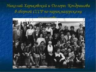 Николай Харьковский и Долорес Кондрашова в сборной СССР по парикмахерскому ис