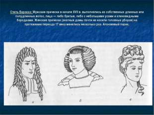 Стиль Барокко: Мужские прически в начале XVII в. выполнялись из собственных д