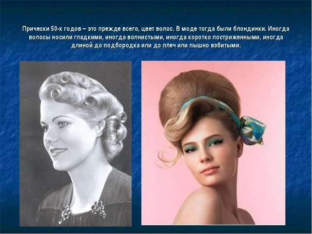 Прически 50-х годов – это прежде всего, цвет волос. В моде тогда были блондин...