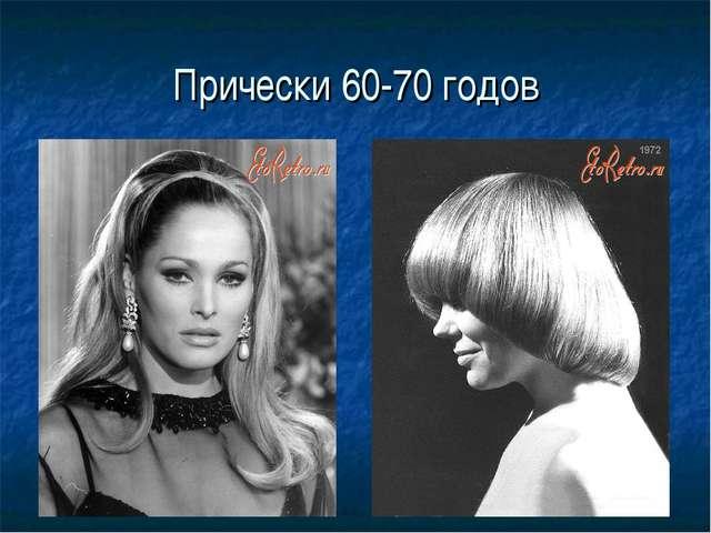 Прически 60-70 годов