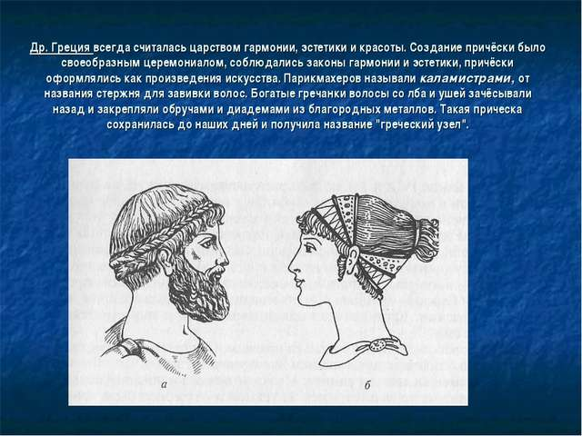 Др. Греция всегда считалась царством гармонии, эстетики и красоты. Создание п...