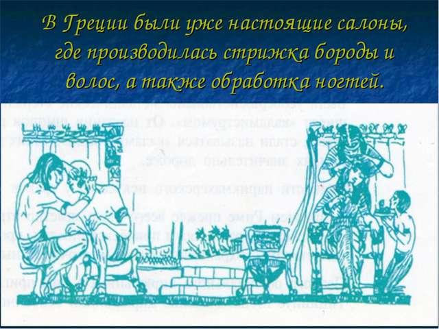 В Греции были уже настоящие салоны, где производилась стрижка бороды и волос,...