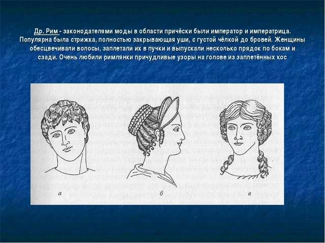 Др. Рим - законодателями моды в области причёски были император и императрица...