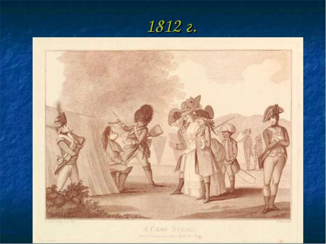 1812 г.