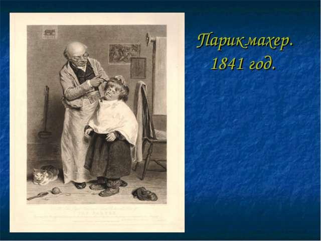 Парикмахер. 1841 год.