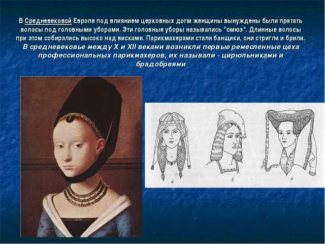 В Средневековой Европе под влиянием церковных догм женщины вынуждены были пря...