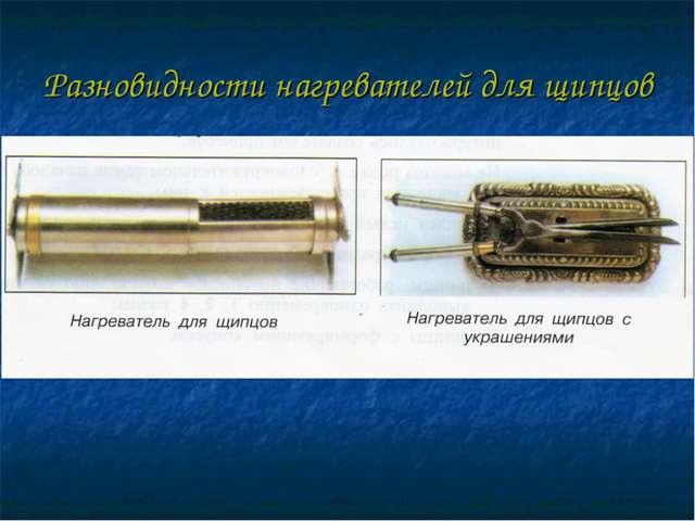 Разновидности нагревателей для щипцов