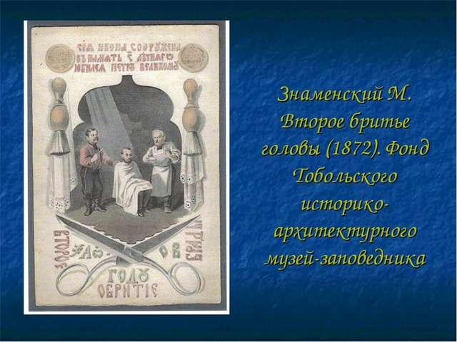 Знаменский М. Второе бритье головы (1872). Фонд Тобольского историко-архитект...