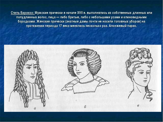Стиль Барокко: Мужские прически в начале XVII в. выполнялись из собственных д...