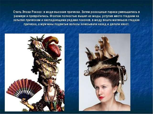 История парикмахерского искусства Стиль Эпохи Рококо в моде высокие прически Затем роскошные парики уменьшили