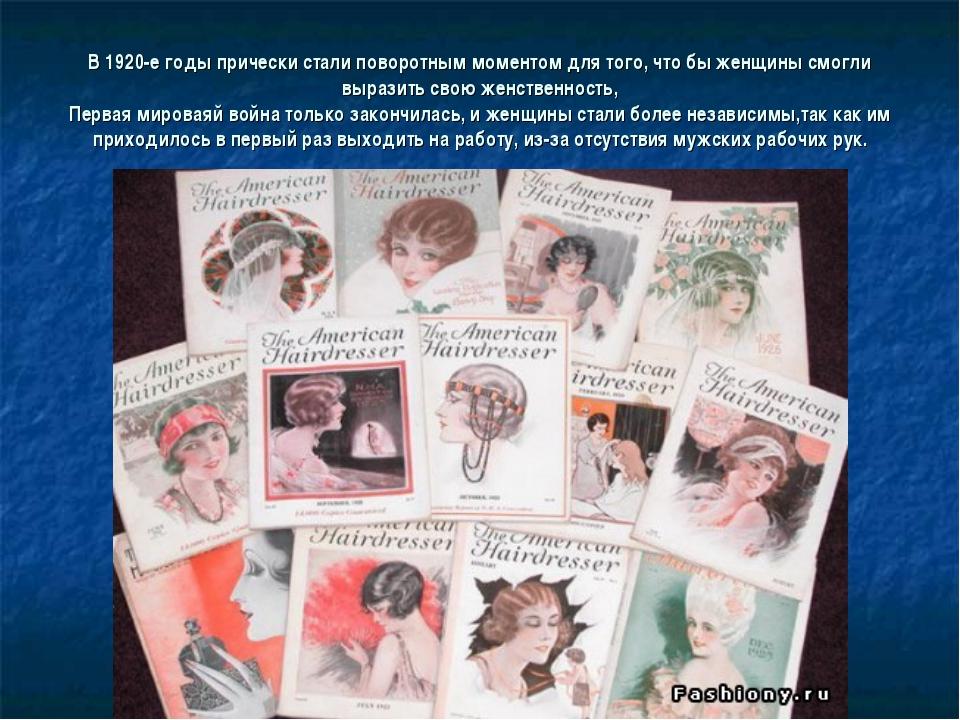 В 1920-е годы прически стали поворотным моментом для того, что бы женщины смо...