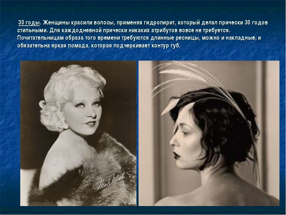 30 годы. Женщины красили волосы, применяя гидропирит, который делал прически...