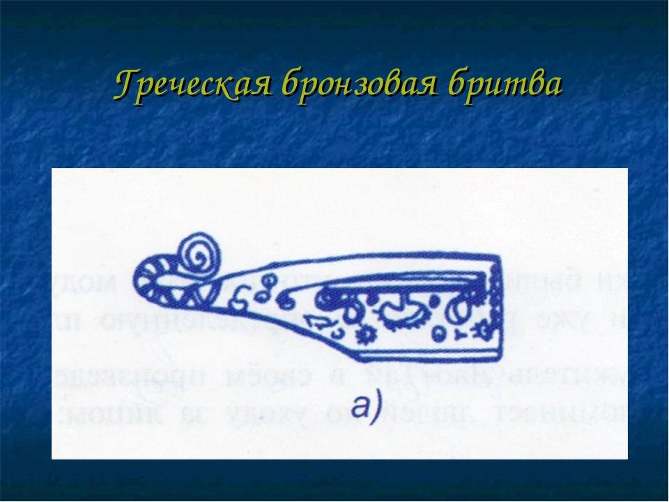 Греческая бронзовая бритва