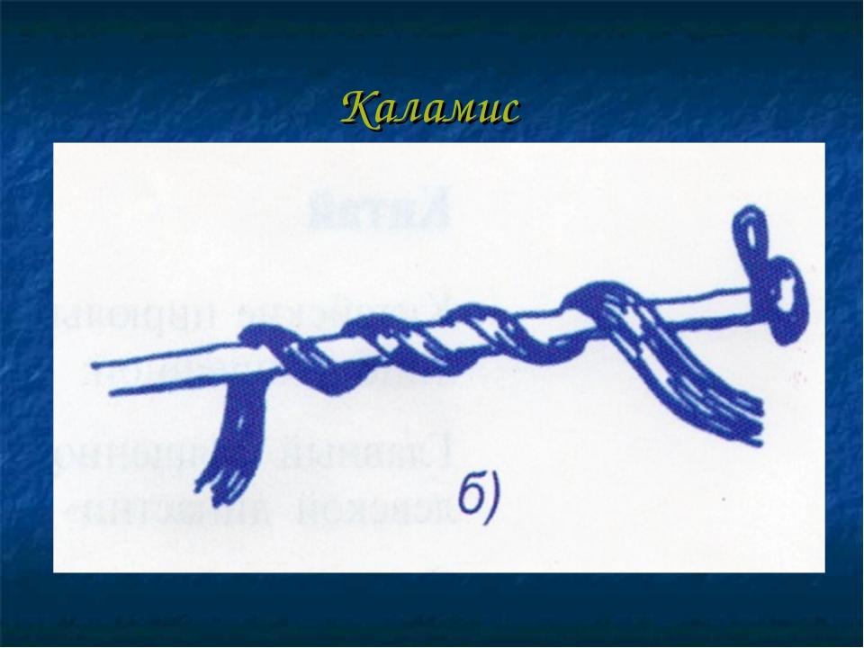 Каламис