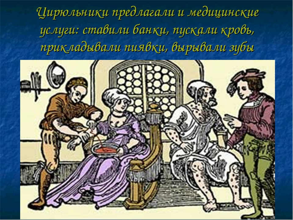 Цирюльники предлагали и медицинские услуги: ставили банки, пускали кровь, при...