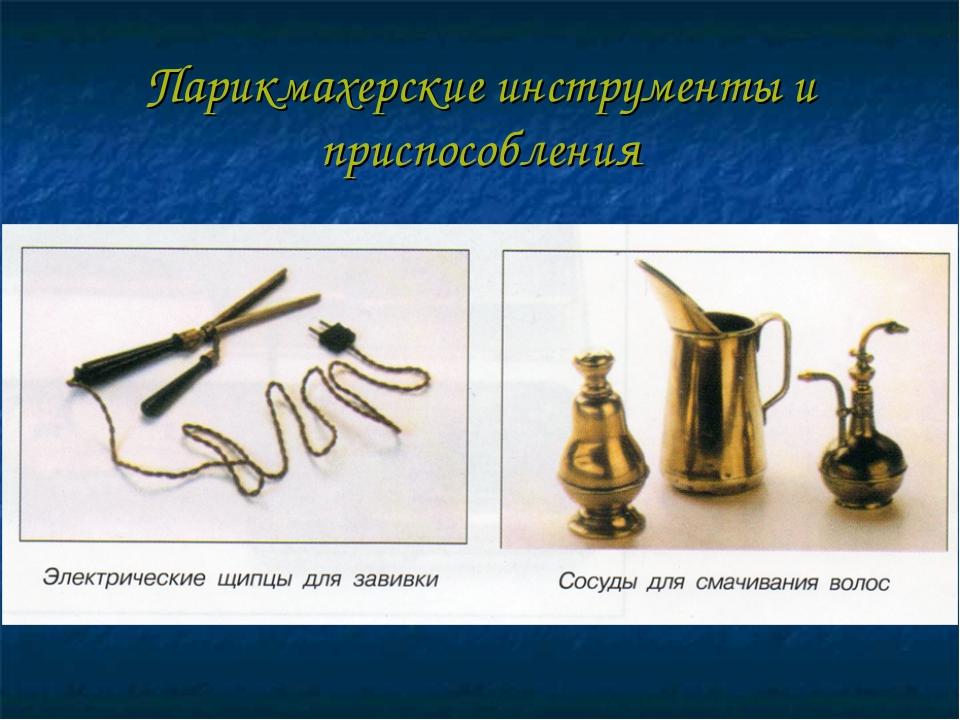 Парикмахерские инструменты и приспособления