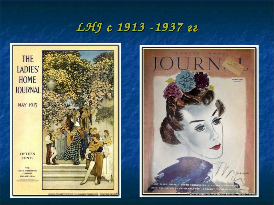 LHJ с 1913 -1937 гг