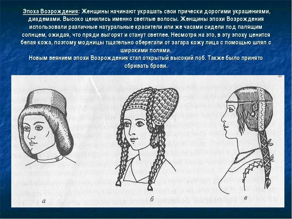 Эпоха Возрождения: Женщины начинают украшать свои прически дорогими украше...