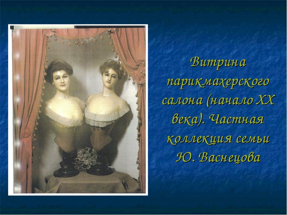 Витрина парикмахерского салона (начало ХX века). Частная коллекция семьи Ю. В...