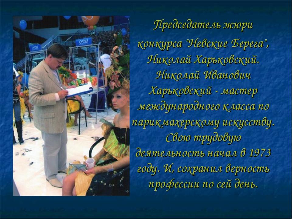 """Председатель жюри конкурса """"Невские Берега"""", Николай Харьковский. Николай Ива..."""