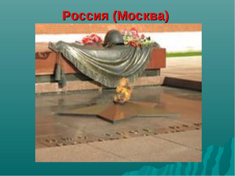 Россия (Москва)
