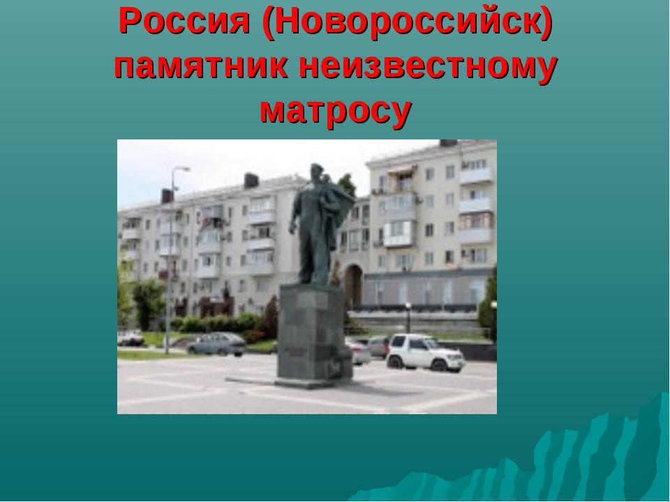 Россия (Новороссийск) памятник неизвестному матросу