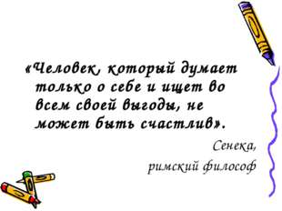«Человек, который думает только о себе и ищет во всем своей выгоды, не может