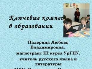 Ключевые компетенции в образовании Падерина Любовь Владимировна, магистрант I
