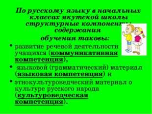 По русскому языку в начальных классах якутской школы структурные компоненты